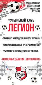 Секция футбола